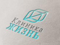 "Логотип для ""Клиника Жизнь"""