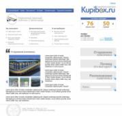 Разработка сайта kupibox.ru