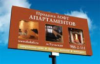 Рекламный щит The LOFT