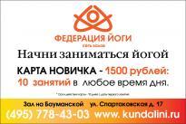 """Макеты рекламы в метро  для """"Федерации Йоги"""""""